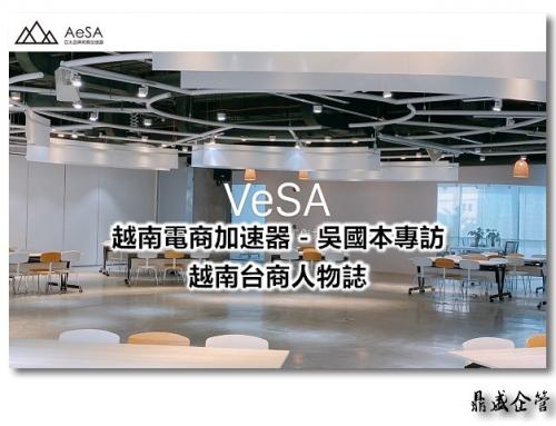 越南電商 VeSA 加速器 – 吳國本 總經理專訪