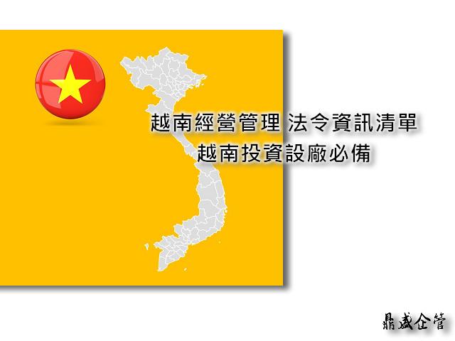 越南經營管理 法令資訊清單 越南投資設廠必備