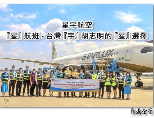 星宇航空 STARLUX 『星』 航班 – 台灣 『宇』 胡志明的 『星』 選擇