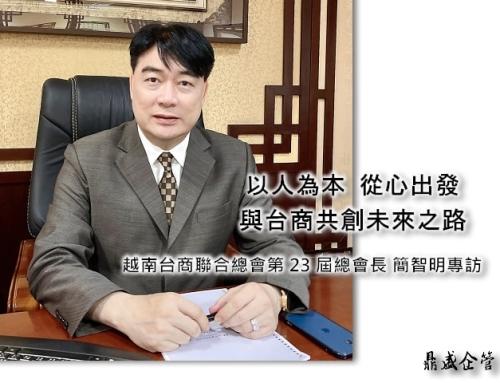 越南台商聯合總會第23屆總會長 簡智明專訪 – 與台商共創未來之路